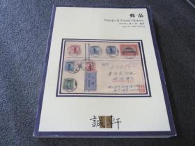 郵品  2008年4月27日北京誠軒