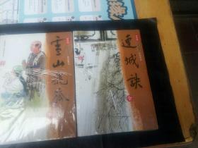 新修版   金庸作品集 《连城诀》《雪山飞狐》∥二册合售