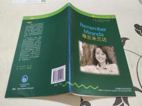 书虫牛津英汉双语读物——难忘米兰达(1级适合初一 初二年级)