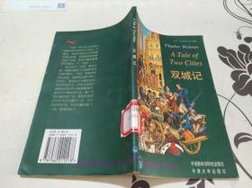 书虫牛津英汉双语读物——双城记