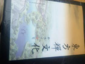 东方禅文化  第一辑