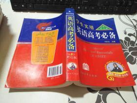 学生实用英语高考必备  第8此修订版  最后有几页切割不整齐