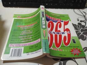初中英语课外阅读365篇  七年级(初一)