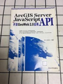ArcGIS Server JavaScript API开发GeoWeb 2.0应用