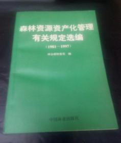 森林资源资产化管理有关规定选编  (1981~1997)