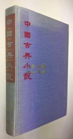 1968年初版,《中国古典小说》,夏志清/C. T. Hsia/原版精装/The Classic Chinese Novel: A Critical Introduction