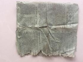 嘉山县文化馆核准宣传 50年代(包邮存