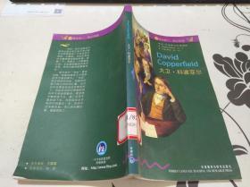 书虫牛津英汉双语读物——大卫科波菲尔(5级适合高二 高三年级)
