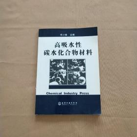 楂樺惛姘存�х⒊姘村寲鍚堢墿鏉愭枡