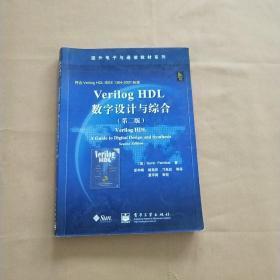 Verilog HDL鏁板瓧璁捐涓庣患鍚�  绗簩鐗�