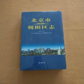 鍖椾含甯傛湞闃冲尯蹇楋紙1996-2010锛�  鍏ㄦ柊鏈紑灏�