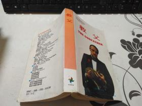 90年代英语系列丛书 世界畅销书系列  教父   少许受潮