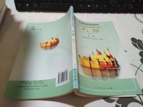 九年义务教育四年制初级中学教科书   几何  第一,二,三册   3本合售