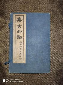 1911罕见民国印谱《集古印谱》一函四厚册全!白纸精印!升值潜力股!
