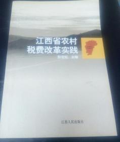 江西省农村税费改革实践 (二)
