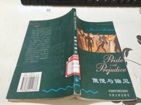 书虫牛津英汉双语读物—— 傲慢与偏见