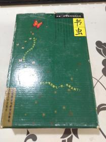 书虫    牛津英汉对照读物  第五级2000生词量  适合高一学生   4本合售