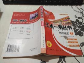 三点一测丛书   初三语文  下册  最新修订