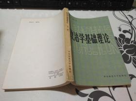政治学基础理论.下册
