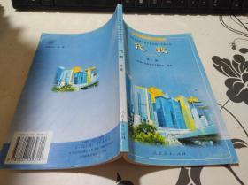 九年义务教育四年制初级中学教科书  代数 第二,三,四册   3本合售
