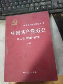 涓浗鍏变骇鍏氬巻鍙诧紙绗簩鍗凤級锛�(1949-1978)涓嬪唽