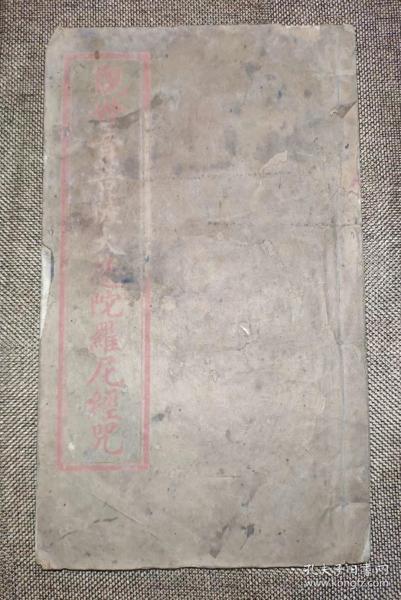 31771孔网孤本,白纸精印《观世音菩萨大悲陀螺尼经咒》一厚册全!