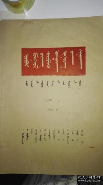 Inner Mongolia Science and Technology Newsletter 1984 [Mongolian]