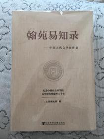 翰苑易知錄:中國古代文學演講集