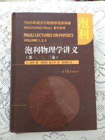 泡利物理學講義(第1,2,3卷)