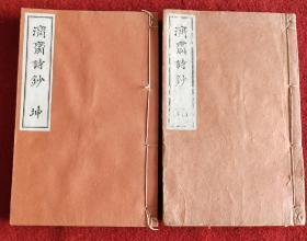 稀见诗文集昭和十五年1940年《济斋诗钞》乾坤两册全24*15.4cm,,