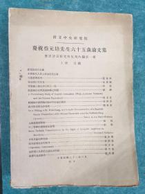 庆祝蔡元培先生六十五岁论文集 上册 (16开大毛边本 1933年1月出版