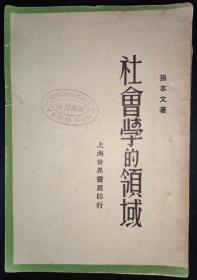 著名名族学家、民俗学家、云南大学教授杨堃藏书并批校本《社会学的领域》,全书共计批校28处,共计杨堃藏书印4处