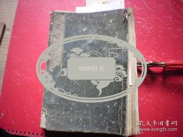 和刻本 全体新论 1855年 木刻线装 日本医学者朱墨笔批注摹图