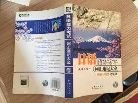 日語能力考試詞匯速記大全
