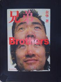 Brother (lower part) ·
