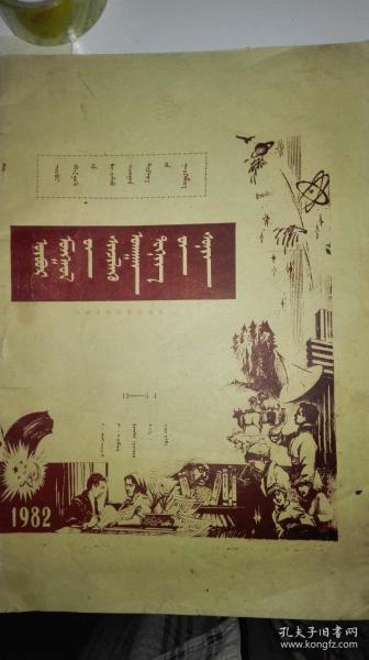 Inner Mongolia Science and Technology Newsletter 1982 [Mongolian]