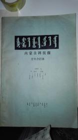 Inner Mongolia Science and Technology Newsletter 1985 [Mongolian]