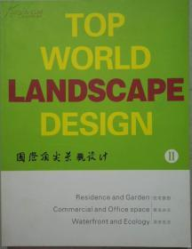 TOP WORLD LANDSCAPE DESIGN 国际顶尖景观设计II (2)