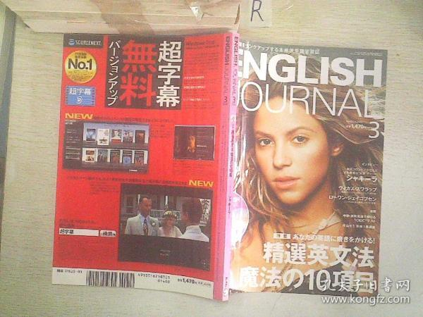 ENGLISH  JOURNAL  2010  3  英日文期刊