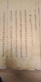 一首记载光绪十四年黄河决口的诗