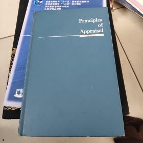 principles of appraisal【24开硬精装】