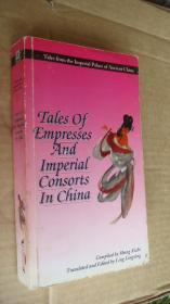 TALES OF EMPRESSE AND IMPERIAL CONSORTS IN CHINA [中国古代皇后与妃嫔的故事]