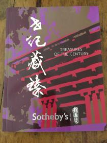 Sotheby`s苏富比TREASURES OF THE CENTURY《世纪藏臻》