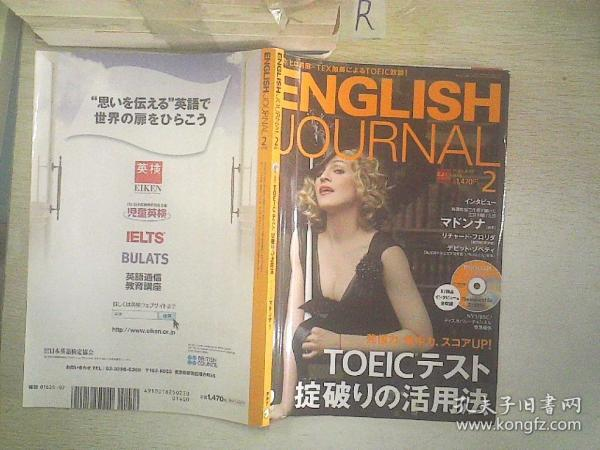 ENGLISH  JOURNAL     2012  2 英日文期刊