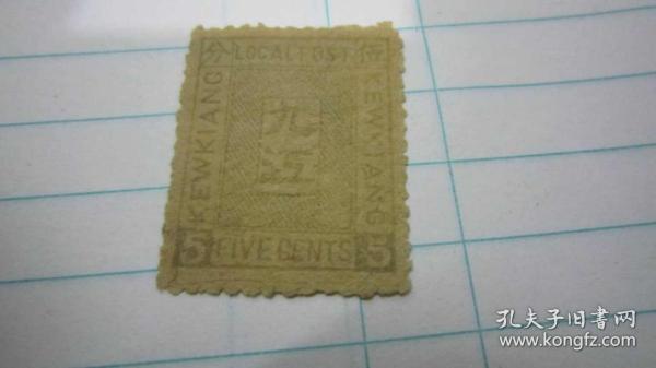 清九江商埠邮票 九江1 *次普通邮票 5分,蓝(黄褐色纸)