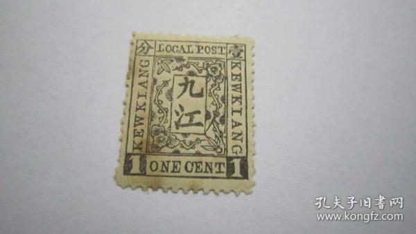 清九江商埠邮票 九江1 *次普通邮票 1分,黑(白纸)~8