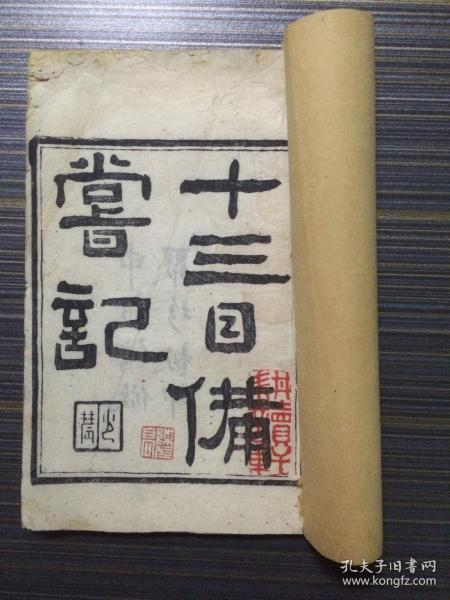 """Collection of Zhao Fanchen, a collector of the Republic of China, Qiaofan Tower Collection: Guangxu Two-Year Declaration Hall imitation gathers slabs printed by Cao Sheng, a book on the thirteenth day, with a volume of """"Attachment to the Outline"""" (Tibetan Seal: Qiaofanlou Collection) , Geng Duxuan)"""