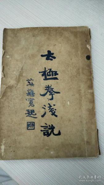 太极拳浅说   民国铜版纸-真人照片 徐致一著  再版