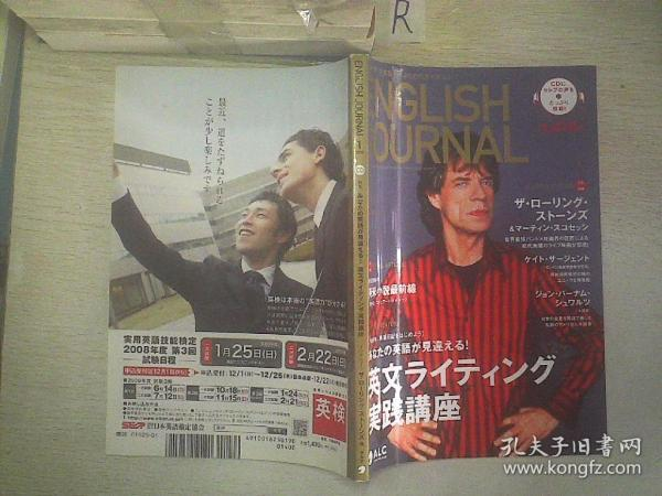 ENGLISH  JOURNAL    2009   1    英日文期刊