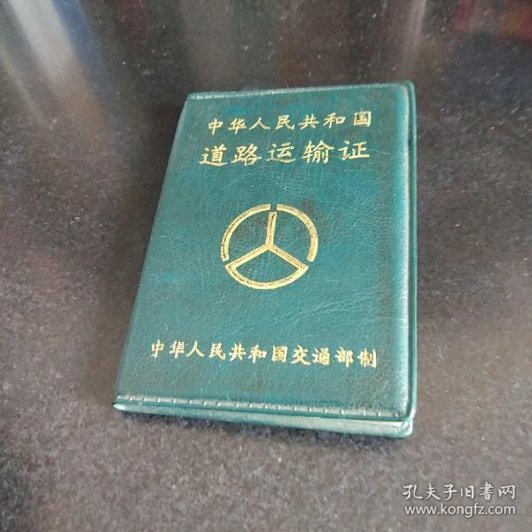 中华人民共和国道路运输证  95年